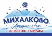 МИХАЛКОВО - ВОДАТА ОТ РОДОПИТЕ - Продукти - Естествено газирана минерална вода Михалково