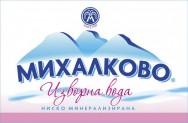 МИХАЛКОВО - ВОДАТА ОТ РОДОПИТЕ - Продукти - Изворна вода Михалково